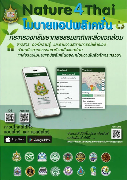 Mobile Application Nature4Thai